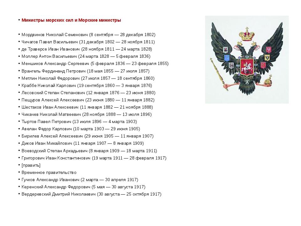 Министры морских сил и Морские министры Мордвинов Николай Семенович (8 сентя...