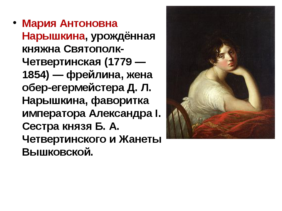 Мария Антоновна Нарышкина, урождённая княжна Святополк-Четвертинская (1779 —...