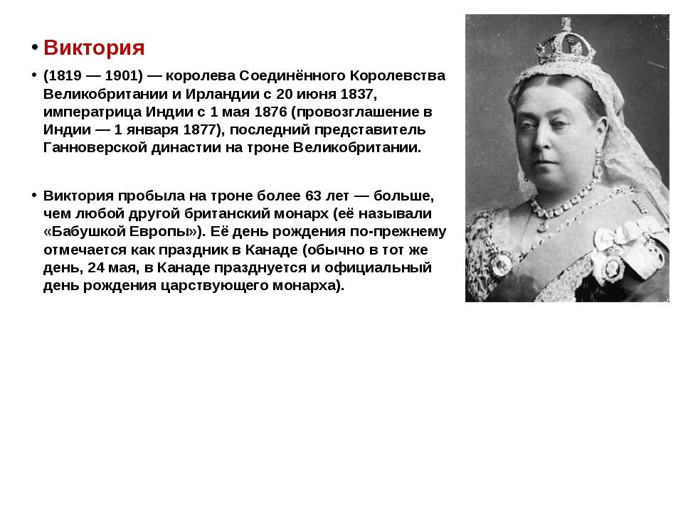 Виктория (1819 — 1901) — королева Соединённого Королевства Великобритании и...