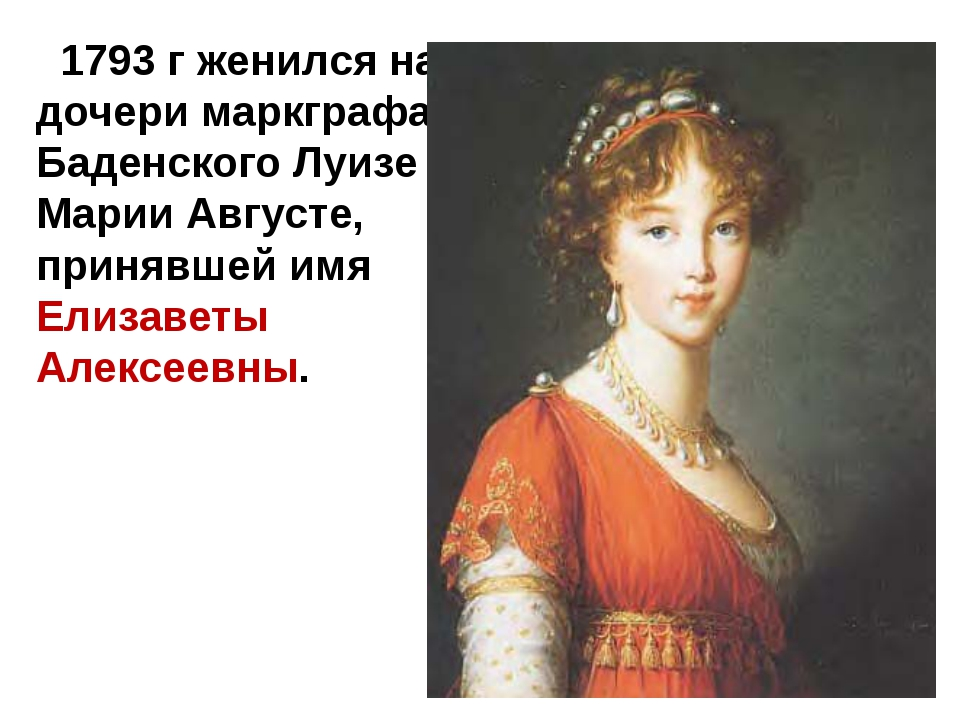 1793 г женился на дочери маркграфа Баденского Луизе Марии Августе, принявшей...