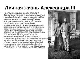 Личная жизнь Александра III Наследник жил со своей семьей в Аничковом дворце