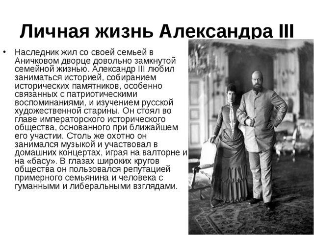 Личная жизнь Александра III Наследник жил со своей семьей в Аничковом дворце...