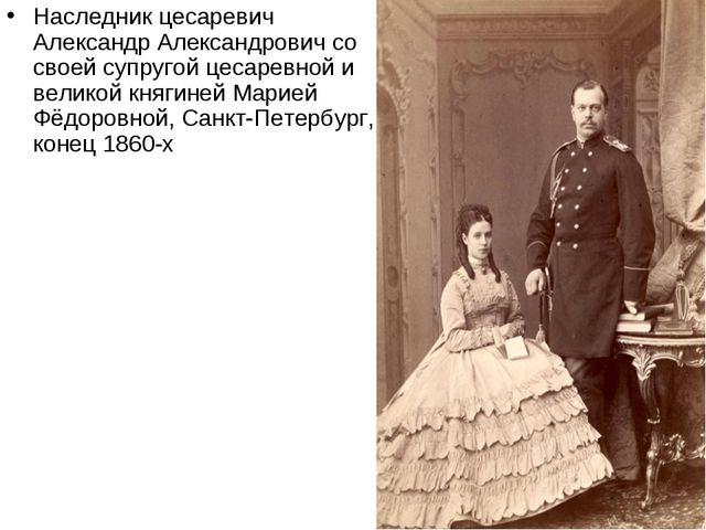 Наследник цесаревич Александр Александрович со своей супругой цесаревной и ве...