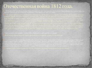 12(24) июня 1812, когда Великая армия начала вторжение в Россию, Александр н