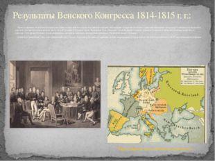 Часть созданного Наполеоном герцогства Варшавского вошла в состав Российской