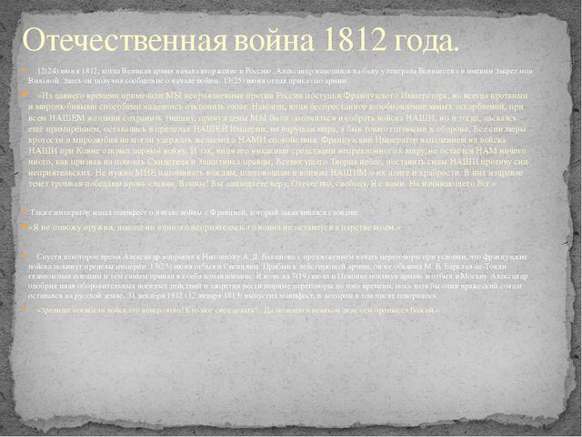12(24) июня 1812, когда Великая армия начала вторжение в Россию, Александр н...