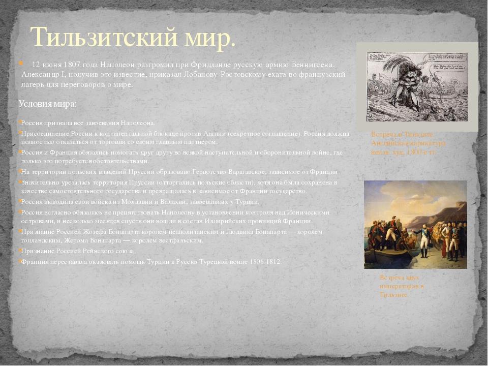 12 июня 1807 года Наполеон разгромил при Фридланде русскую армию Беннигсена....