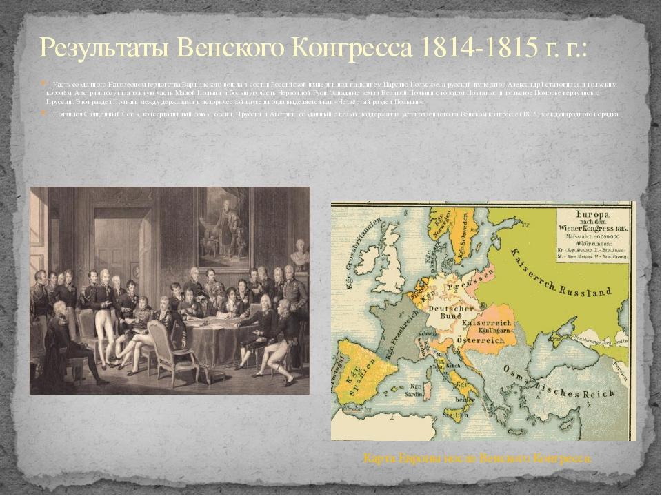 Часть созданного Наполеоном герцогства Варшавского вошла в состав Российской...