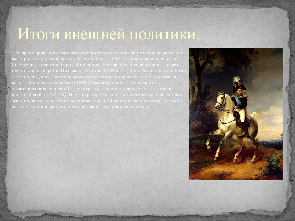 За время правления Александра территория Российской империи значительно расш...