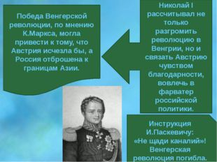 Победа Венгерской революции, по мнению К.Маркса, могла привести к тому, что А