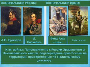 Итог войны: Присоединение к России Эриванского и Нахичеванского ханств, подт