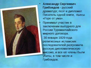 Александр Сергеевич Грибоедов - русский драматург, поэт и дипломат. Писатель