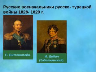 Русские военачальники русско- турецкой войны 1828- 1829 г. П. Витгенштейн. И.