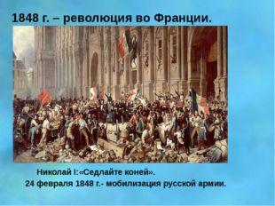 1848 г. – революция во Франции. Николай I:«Седлайте коней». 24 февраля 1848 г