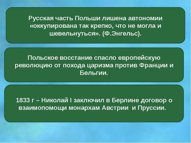 Русская часть Польши лишена автономии «оккупирована так крепко, что не могла...