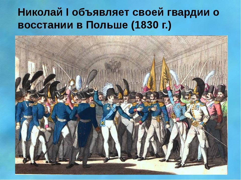 Николай I объявляет своей гвардии о восстании в Польше (1830г.)