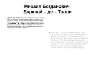 Михаил Богданович Барклай – де – Толли Барклай – Де – Толли участвовал в пода