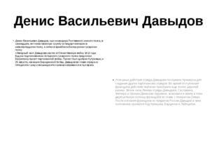 Денис Васильевич Давыдов Денис Васильевич Давыдов, сын командира Полтавского