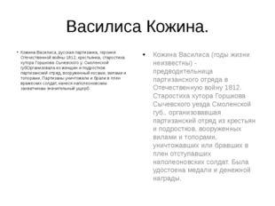 Василиса Кожина. Кожина Василиса, русская партизанка, героиня Отечественной в