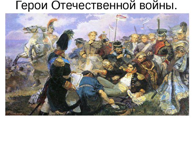 Герои Отечественной войны.
