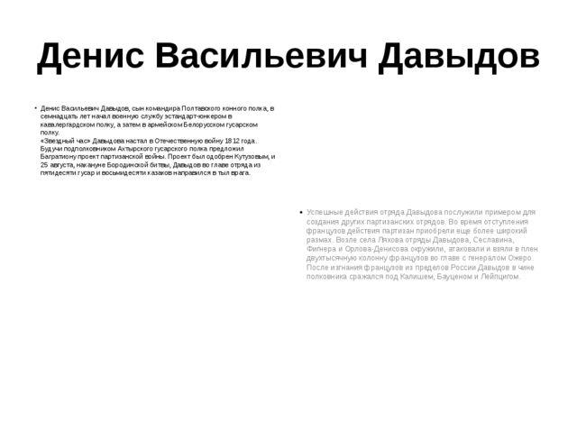 Денис Васильевич Давыдов Денис Васильевич Давыдов, сын командира Полтавского...