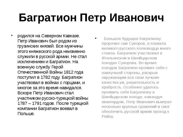Багратион Петр Иванович родился на Северном Кавказе. Петр Иванович был родом...