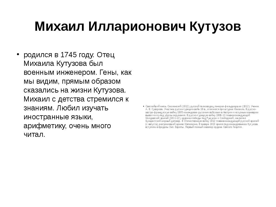 Михаил Илларионович Кутузов родился в 1745 году. Отец Михаила Кутузова был во...