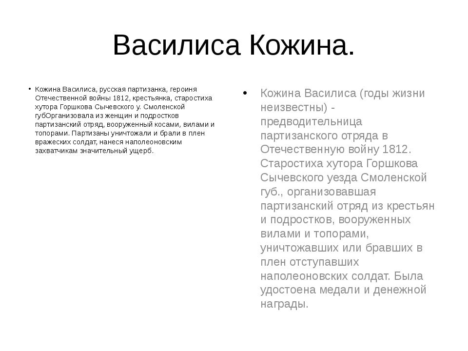 Василиса Кожина. Кожина Василиса, русская партизанка, героиня Отечественной в...