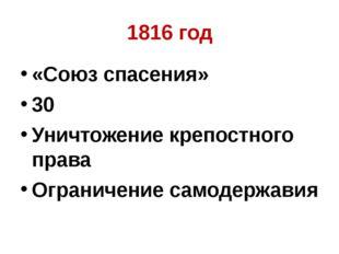 1816 год «Союз спасения» 30 Уничтожение крепостного права Ограничение самодер