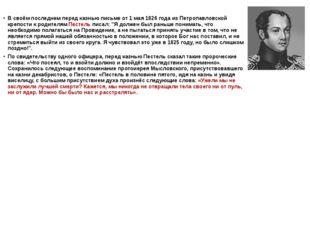 В своём последнем перед казнью письме от 1 мая 1826 года изПетропавловской