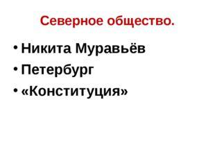 Северное общество. Никита Муравьёв Петербург «Конституция»