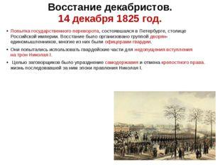 Восстание декабристов. 14 декабря 1825 год. Попыткагосударственного переворо