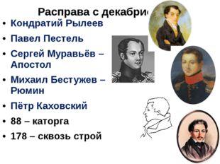 Расправа с декабристами. Кондратий Рылеев Павел Пестель Сергей Муравьёв – Апо