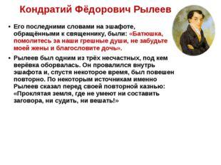 Кондратий Фёдорович Рылеев Его последними словами на эшафоте, обращёнными к
