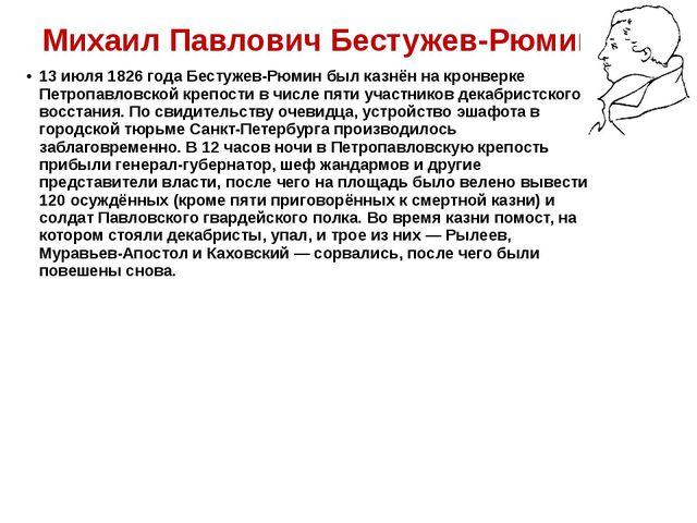 Михаил Павлович Бестужев-Рюмин 13 июля 1826 года Бестужев-Рюмин был казнён н...