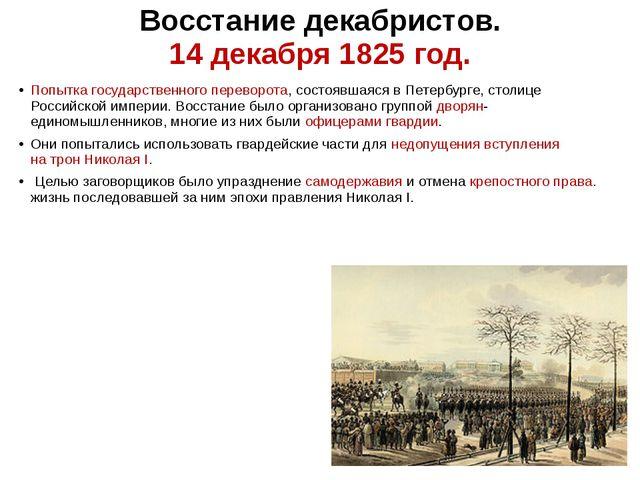 Восстание декабристов. 14 декабря 1825 год. Попыткагосударственного переворо...