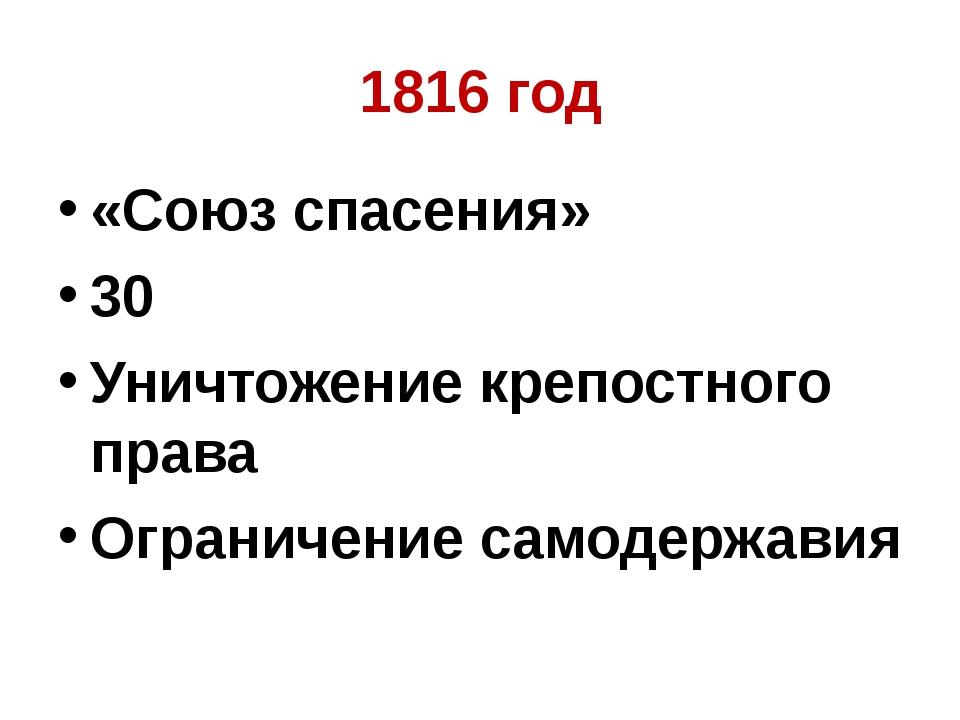 1816 год «Союз спасения» 30 Уничтожение крепостного права Ограничение самодер...