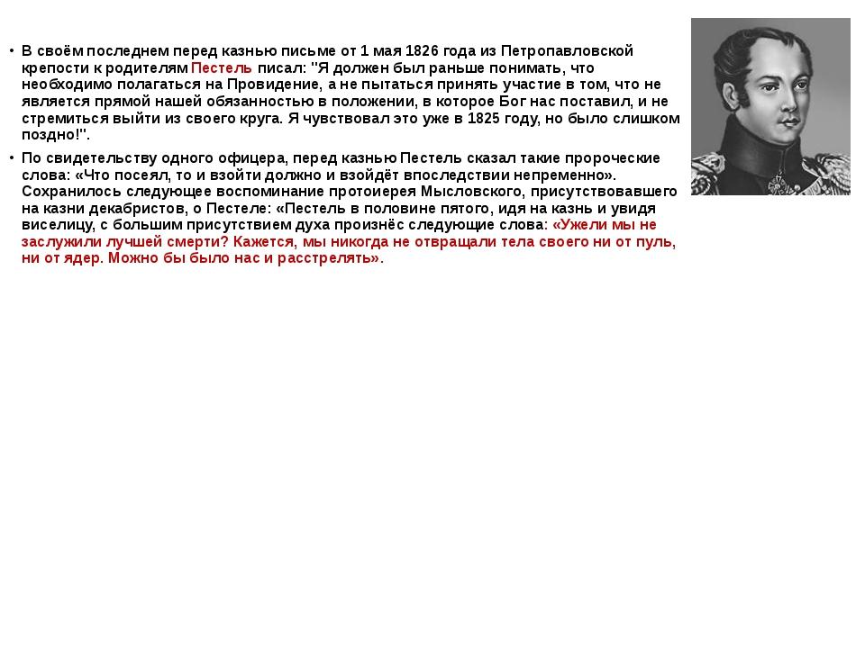 В своём последнем перед казнью письме от 1 мая 1826 года изПетропавловской...