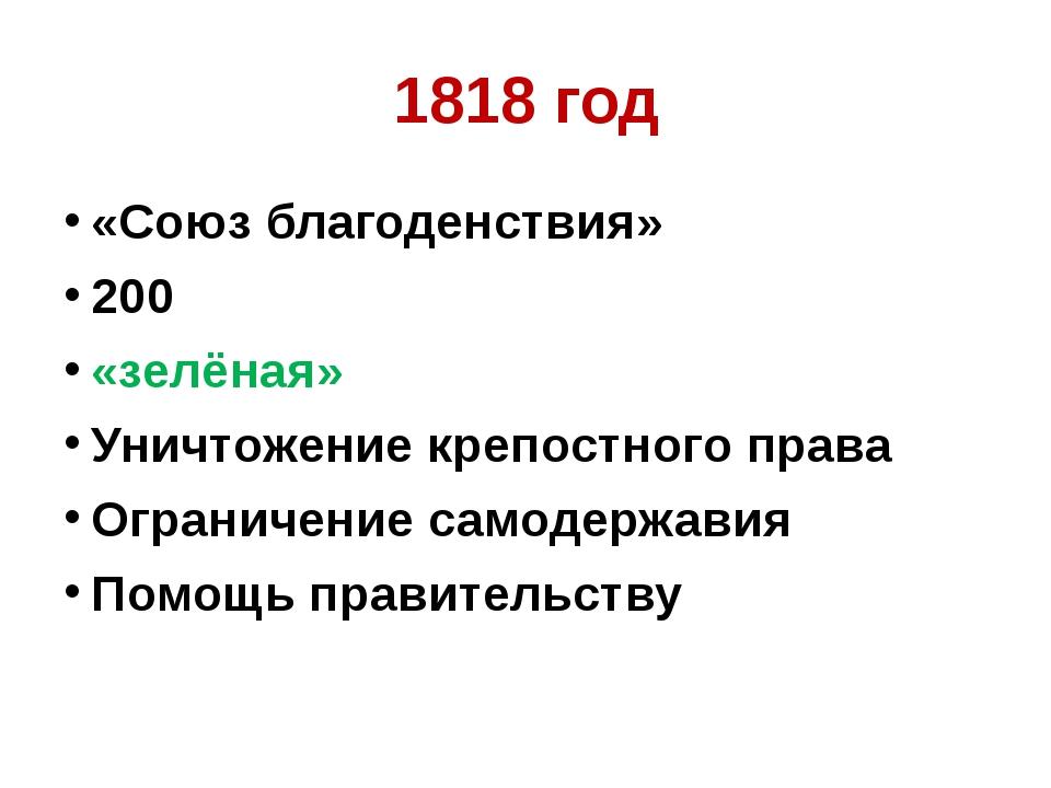 1818 год «Союз благоденствия» 200 «зелёная» Уничтожение крепостного права Огр...