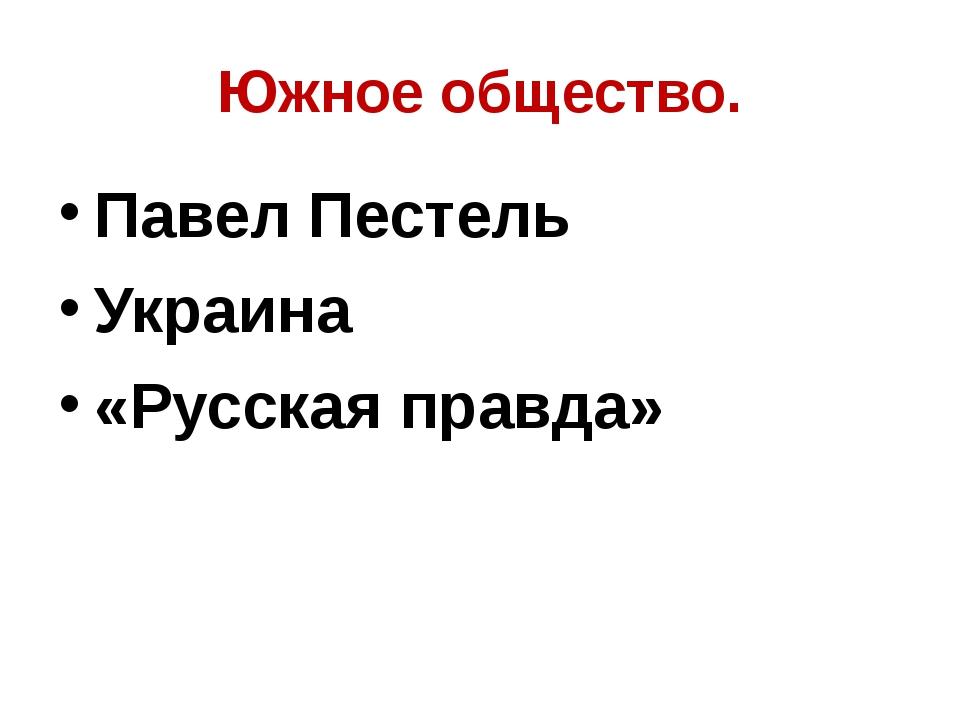 Южное общество. Павел Пестель Украина «Русская правда»