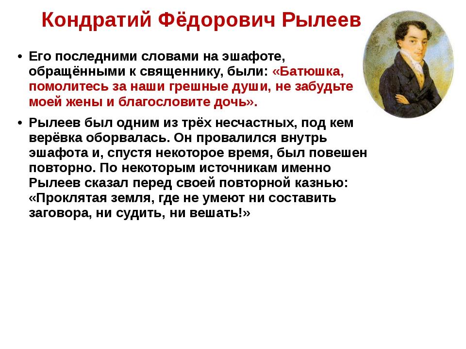 Кондратий Фёдорович Рылеев Его последними словами на эшафоте, обращёнными к...