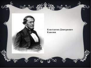 Константин Дмитриевич Кавелин