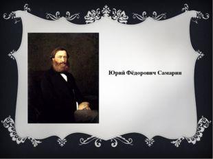 Юрий Фёдорович Самарин