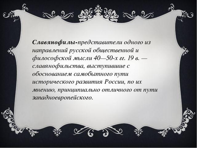 Славянофилы-представители одного из направлений русской общественной и филос...