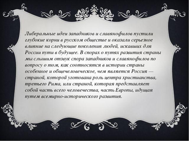 Либеральные идеи западников и славянофилов пустили глубокие корни в русском о...