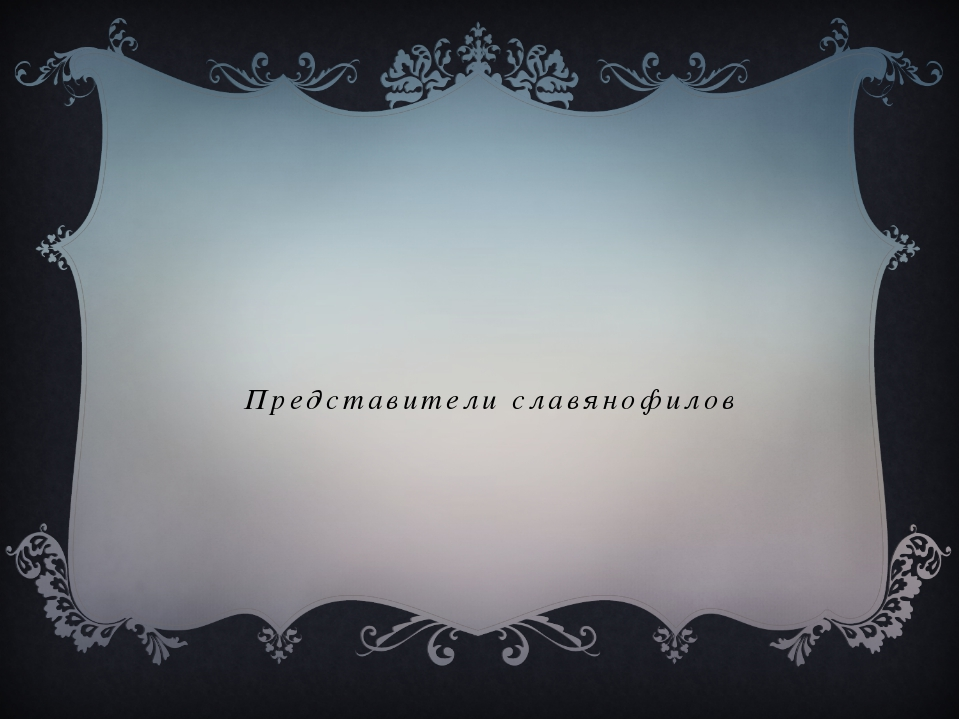 Представители славянофилов