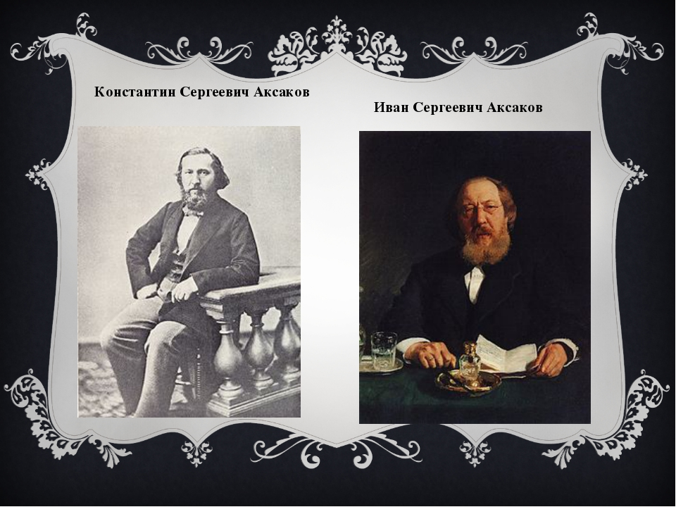 Константин Сергеевич Аксаков Иван Сергеевич Аксаков