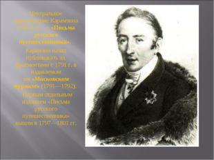 Центральное произведение Карамзина 1790-х гг. — «Письма русского путешественн