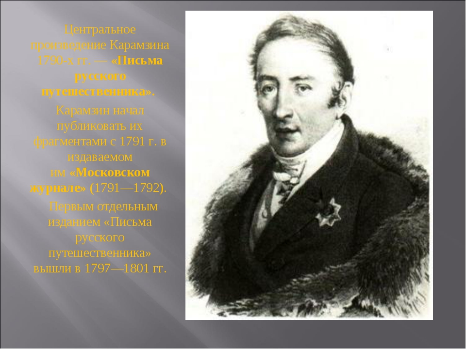 Центральное произведение Карамзина 1790-х гг. — «Письма русского путешественн...