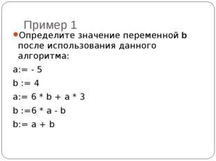 Пример 1 Определите значение переменной b после использования данного алгорит
